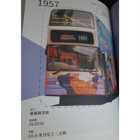<躍雨文庫>【巴士再生夢──退役九巴@學校的追夢故事  / 本:九巴 策劃】カラー写真含む  p203