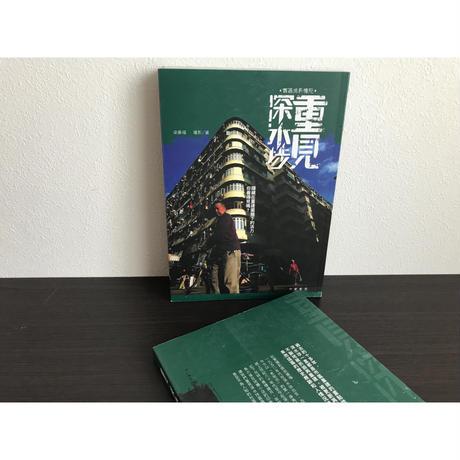 <躍雨文庫>【重見・深水埗/ 本:梁廣福】おすすめします!  p200