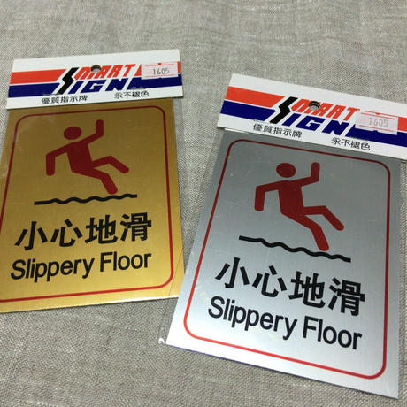 【香港☆指示牌】小心地滑  /  家居用品 ・pictogram