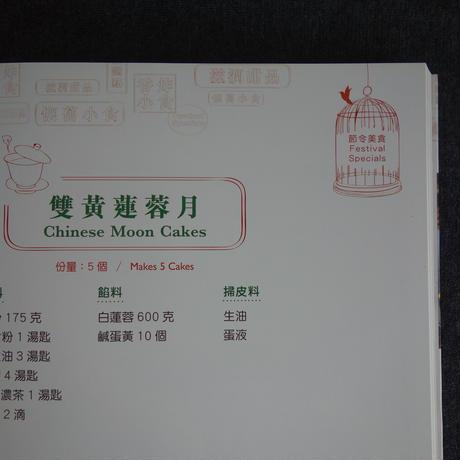 <躍雨文庫>【香港特色小吃 (新訂版)  / 本:陳粉玉 著】お料理本  p223