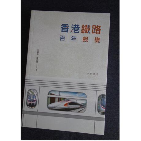 <躍雨文庫>【香港鐵路百年蛻變  / 本:李健信・陳志華】カラー写真含む  p325