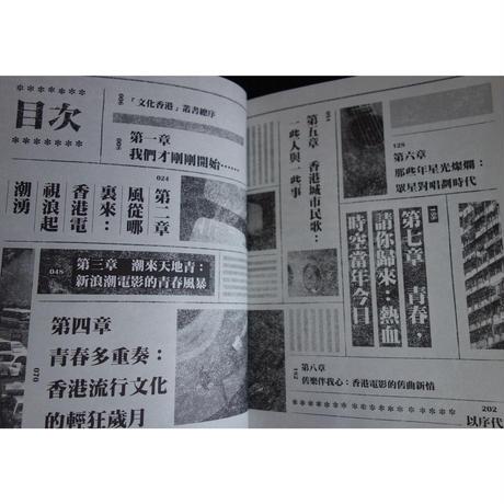 <躍雨文庫>【香港流行文化的(後)青春歲月  / 本:朱耀偉 著】p215