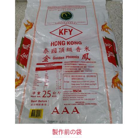 ☆Handmade☆【香港☆永利軒】  手挽袋「泰國頂級香米」 LUNCH BAG   /  金鳳・Golden Phoenix