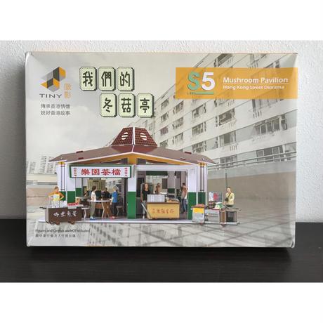 【香港☆TINY】我們的冬菇亭場景 自砌版 /   Mushroom Pavilion・Diorama