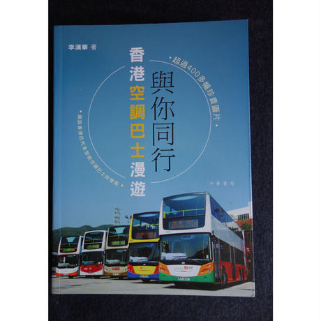 <躍雨文庫>【 與你同行──香港空調巴士漫遊 / 本:李漢華】カラー写真含む  p485