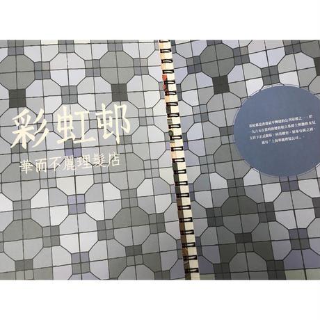 <躍雨文庫>【香港失物認領處/ 本】繒畫:Vivian Ho  撰文:Lin Cheng
