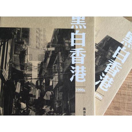<躍雨文庫>【黑白香港  /  1990s:高添強 作品】白黒写真等  p205