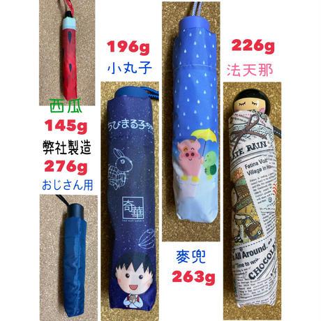 <予約商品>☆Handmade☆【香港 / 淳記手作】  NEW☆彡折り畳み傘  /  特色香港 10種類