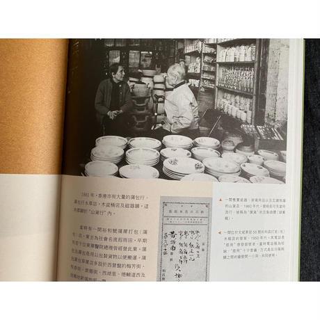 <躍雨文庫>【香港華洋行業百年:鄭寶鴻 編著】  工業與服務業篇 p281