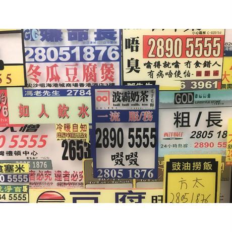 【香港☆G.O.D.】ADVERTISING PLACEMAT  /  ランチョンマットでもOK 萌えます!