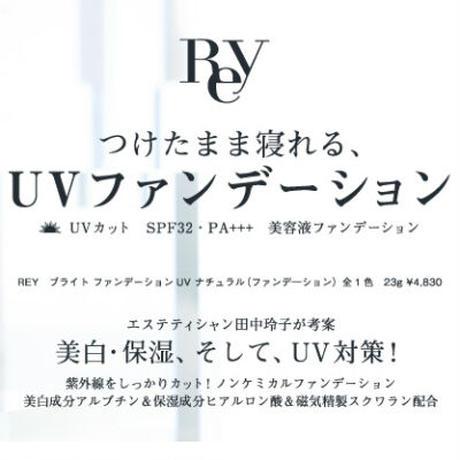 レイ 〈ブライトファンデーション UV〉