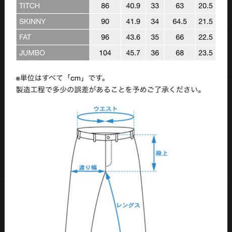 【FAT】GIGACOMMA