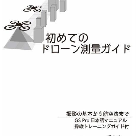 デジタル版 初めてのドローン測量ガイド ISBN 9784991000003