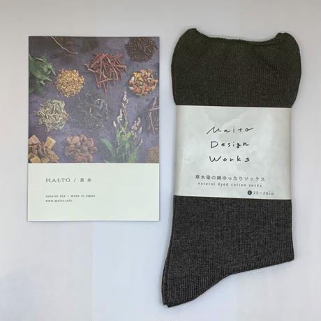 MAITO ゆったりソックス(L) チャコール ログウッド染め 25~28cm 靴下 コットン 綿100% 日本製 Made in Japan