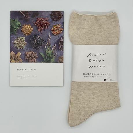 MAITO ゆったりソックス(L) キナリ 屋久杉染め 25~28cm 靴下 コットン 綿100% 日本製 Made in Japan