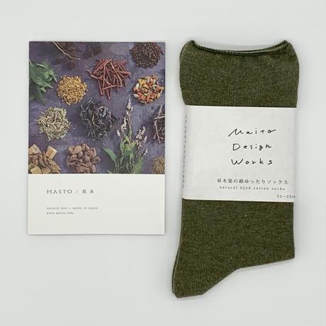 MAITO ゆったりソックス カーキ 柘榴染め 22〜25cm 靴下 コットン 綿100% 日本製 Made in Japan