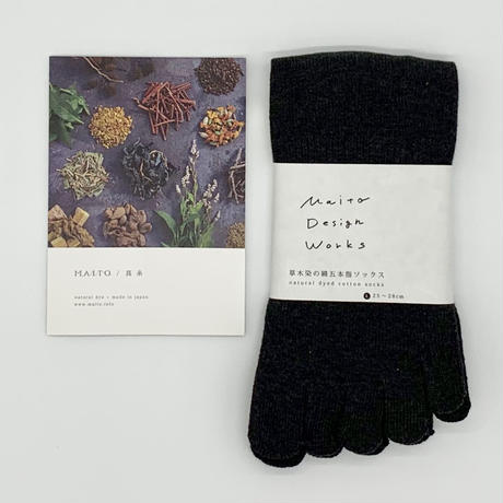 MAITO 綿5本指ソックス(L) チャコール ログウッド染め 25~28cm 靴下 コットン 綿100% 日本製 Made in Japan