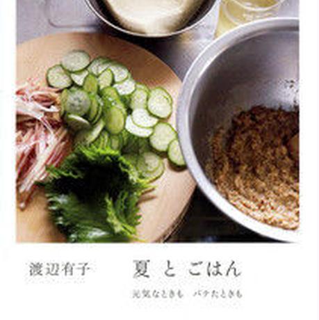 夏とごはん 渡辺有子 料理 レシピ