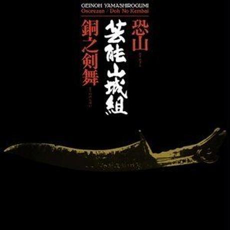 GEINOH YAMASHIROGUMI 芸能山城組 / OSOREZAN , DOH NO KEMBAI  恐山 , 銅之剣舞 (CD)
