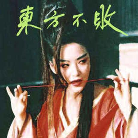 TZUSING  / 東方不敗 (CD)