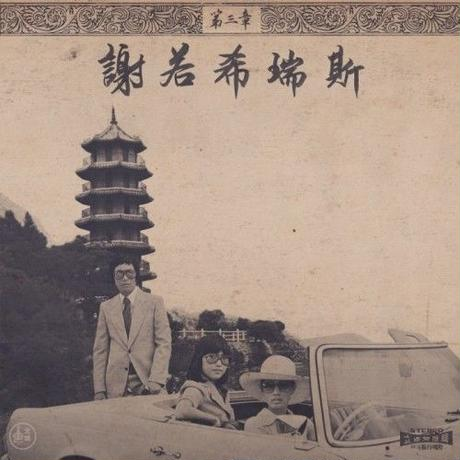 ONRA / Chinoiseries pt3 (CD)