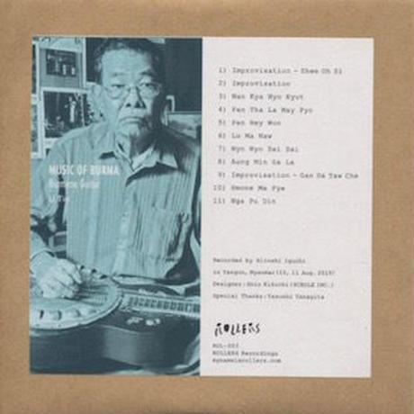 U TIN / MUSIC OF BURMA, Burmese Guitar (CD) 国内盤