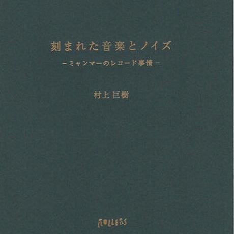 V.A.(村上巨樹) / 刻まれた音楽とノイズ ーミャンマーのレコード事情 (Book + CD)