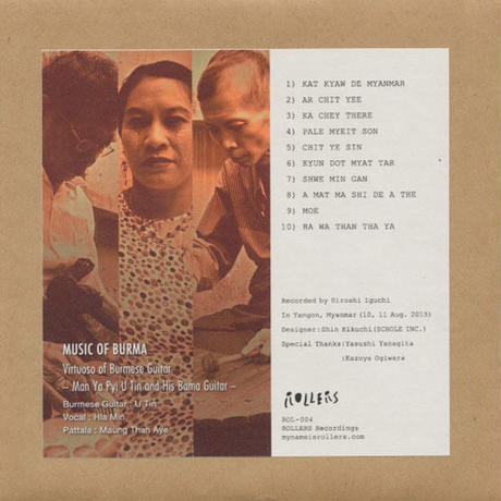 U TIN / Music Of Burma-Virtuoso Of Burmese Guitar ~Man Ya Pyi U Tin And His Bama Guitar (CD) 国内盤
