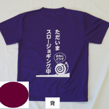 スロージョギングTシャツ 紫(パープル)