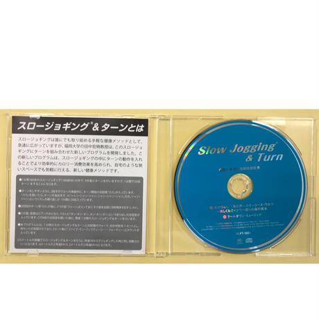 音楽CD スロージョギング&ターン