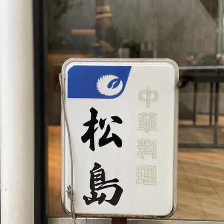 TANPANLAB 食のイベント つけ麺 中華料理 松島 ( 20日昼の部 )