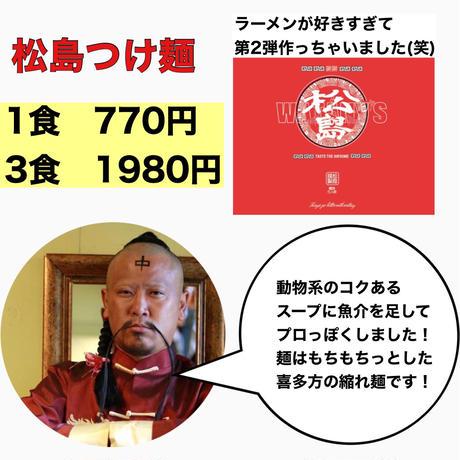 TANPANLAB 食のイベント つけ麺 中華料理 松島( 20日夜の部 )