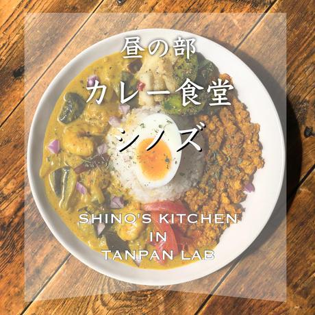 TANPANLAB 食のイベント カレー食堂 シノズ 【 昼の部 】