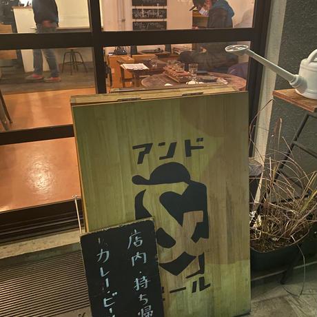 TANPAN SMOKE (短パンビール2021)Brewd by アンドビール 6本セット
