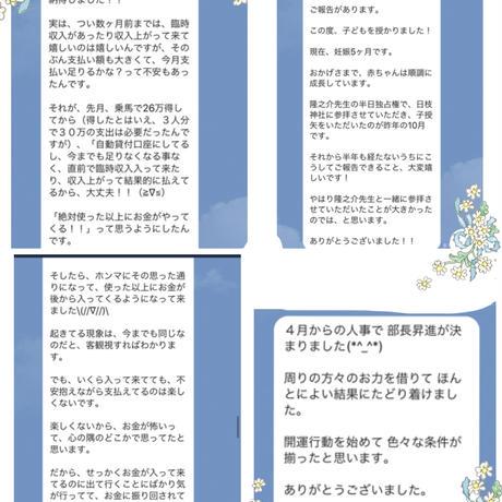 【完売】九星千枚護符:復縁成就の護符