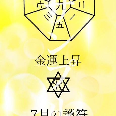 【24日20時販売開始】九星千枚護符:金運上昇