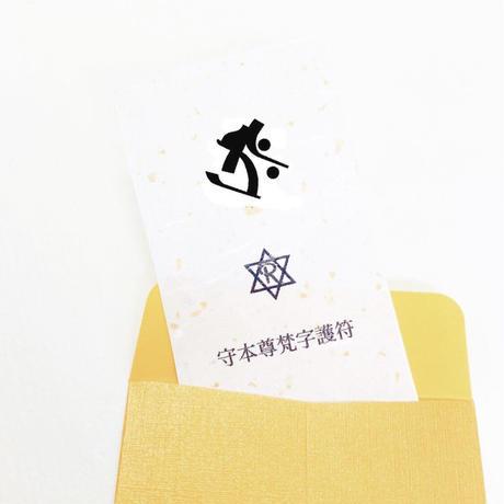 【完売】守り本尊の加護を受けて開運する・守本尊梵字護符