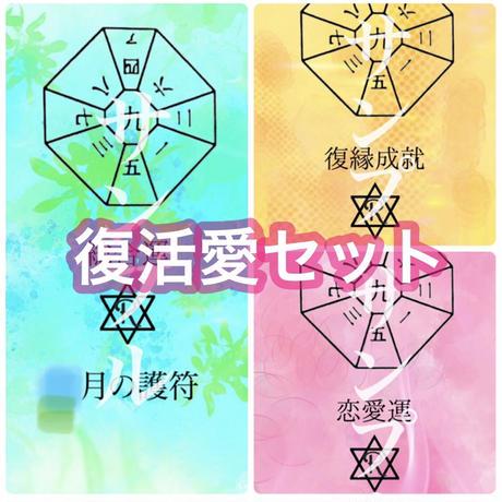 【完売】九星千枚護符:御加護符復活愛3枚セット(復縁・総合運・恋愛運)