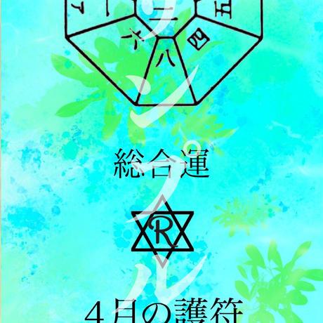 【完売】九星千枚護符:総合運