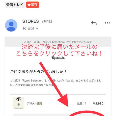 【完売】デジタル守本尊梵字護符