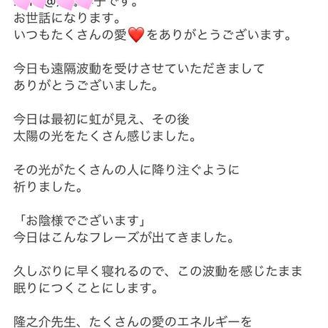 【完売】ワンチャンス遠隔波動(1回)