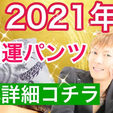 【完売】2021年開運パンツ(単品1枚)