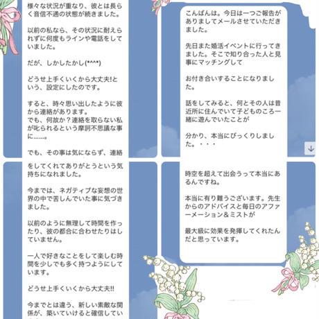 【完売】九星千枚護符:不倫成就の護符