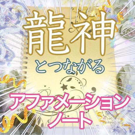 【完売】龍神と繋がる!アファメーションノート