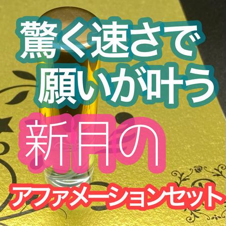 【完売】驚く速さで願いが叶う!新月の開運スペシャルキット!