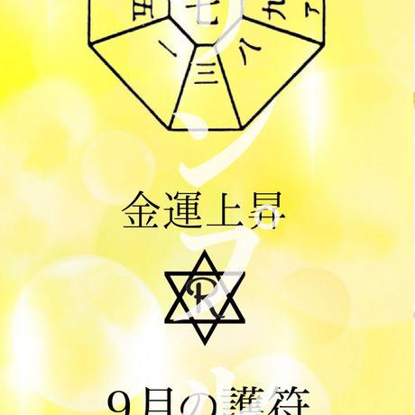 【完売】九星千枚護符:金運上昇