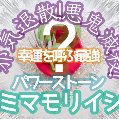 【完売】邪気退散・悪鬼滅殺、幸運を呼ぶ最強パワーストーン・ミマモリイシ
