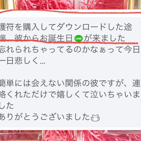 【完売】愛染明王ごまごふミスト(不倫恋愛)