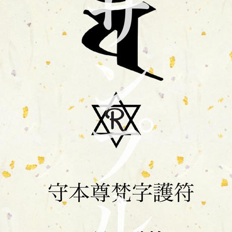 【24日20時販売開始】守り本尊の加護を受けて開運する・守本尊梵字護符