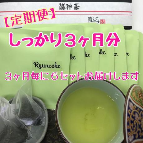 【しっかり3ヶ月分】龍穴 美龍茶(ティーバッグ96個入)